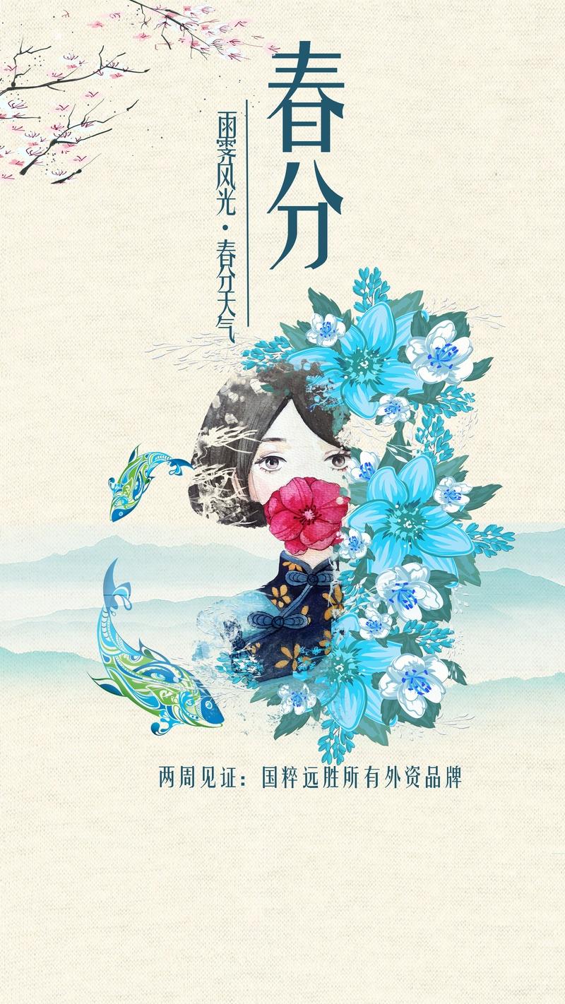 春分桃花中国风清新海报