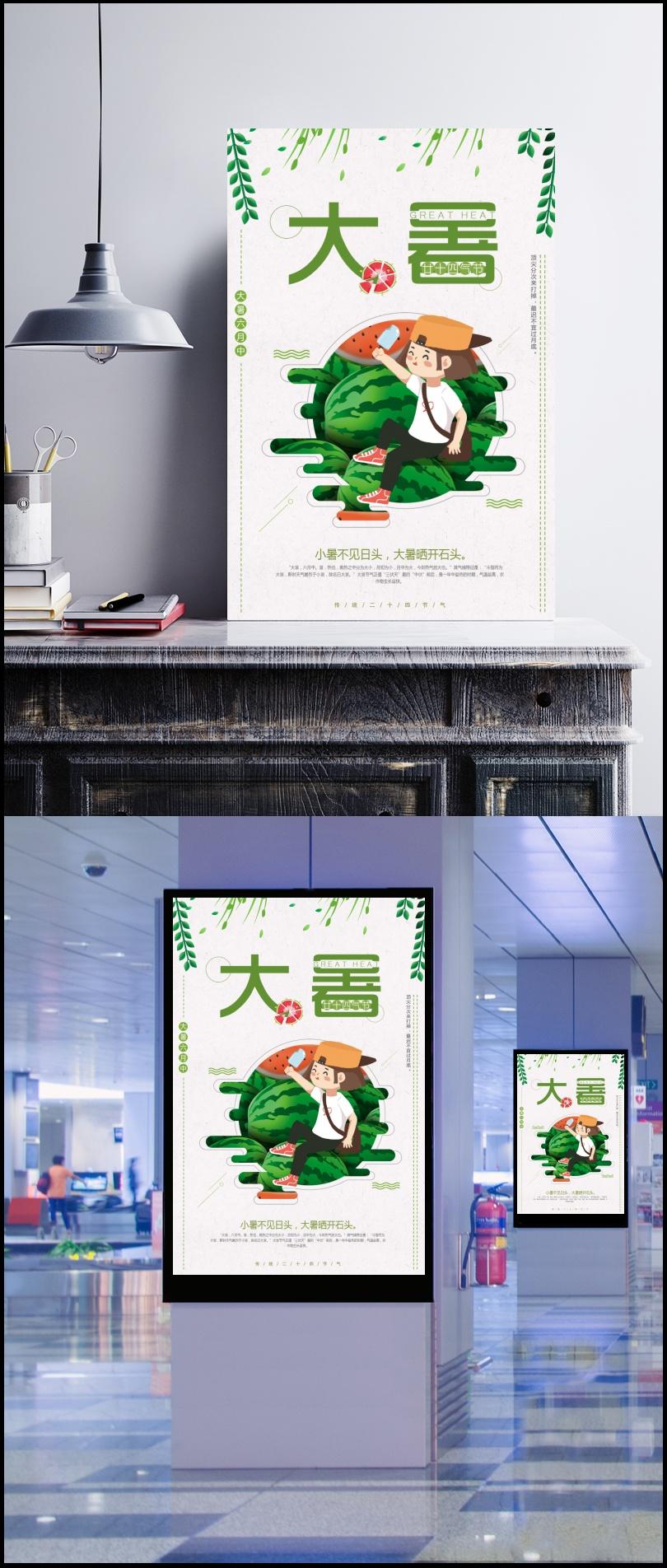 小清新吃西瓜大暑节气海报