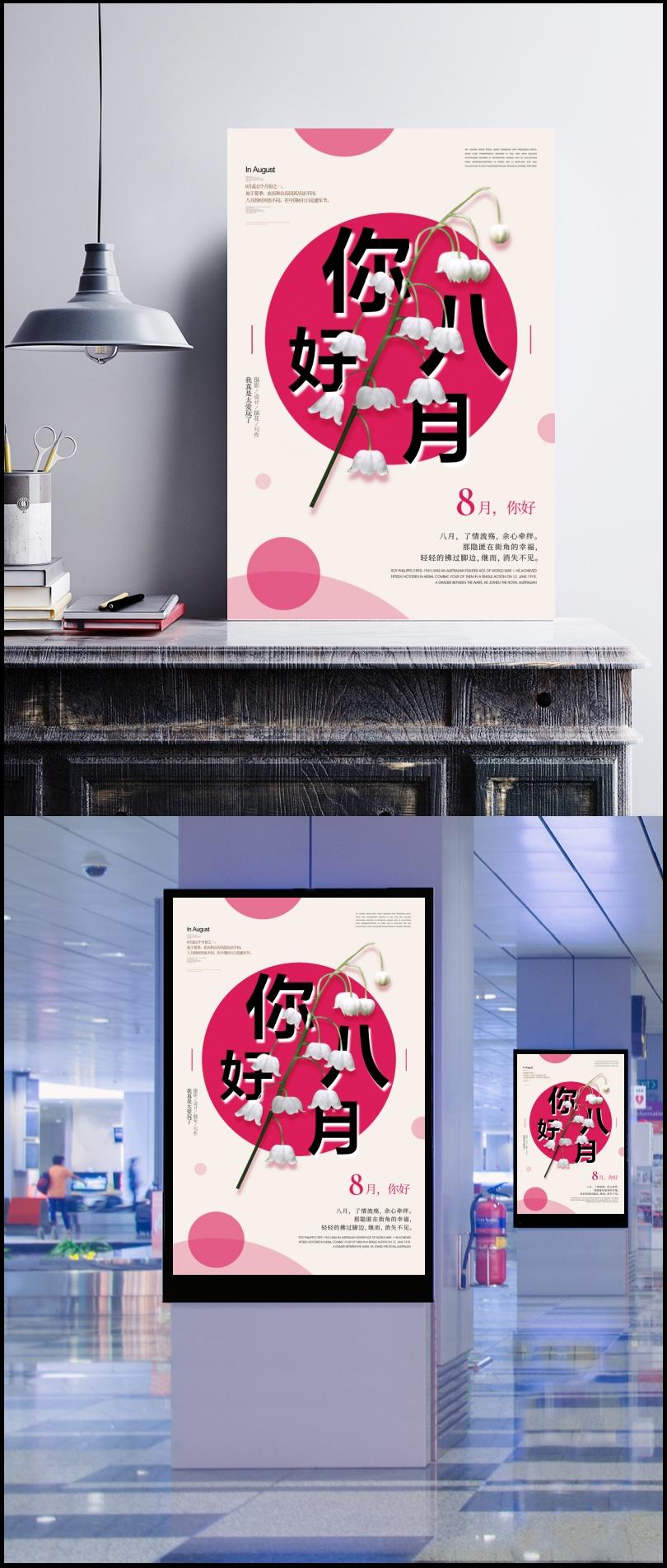 小清新你好八月宣传海报设计