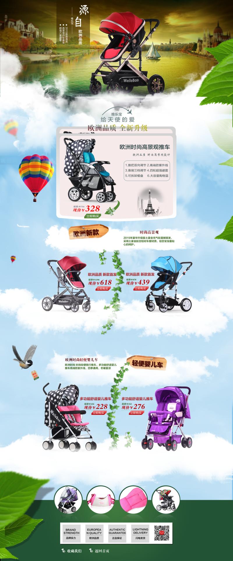 唯乐宝婴儿推车首页天空素材清新春天