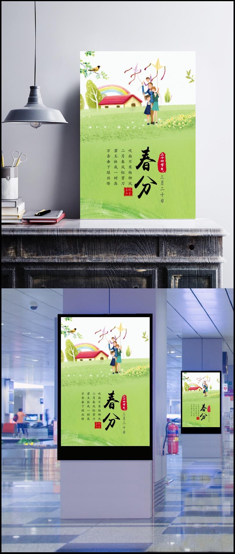 绿色小清新农历春分海报