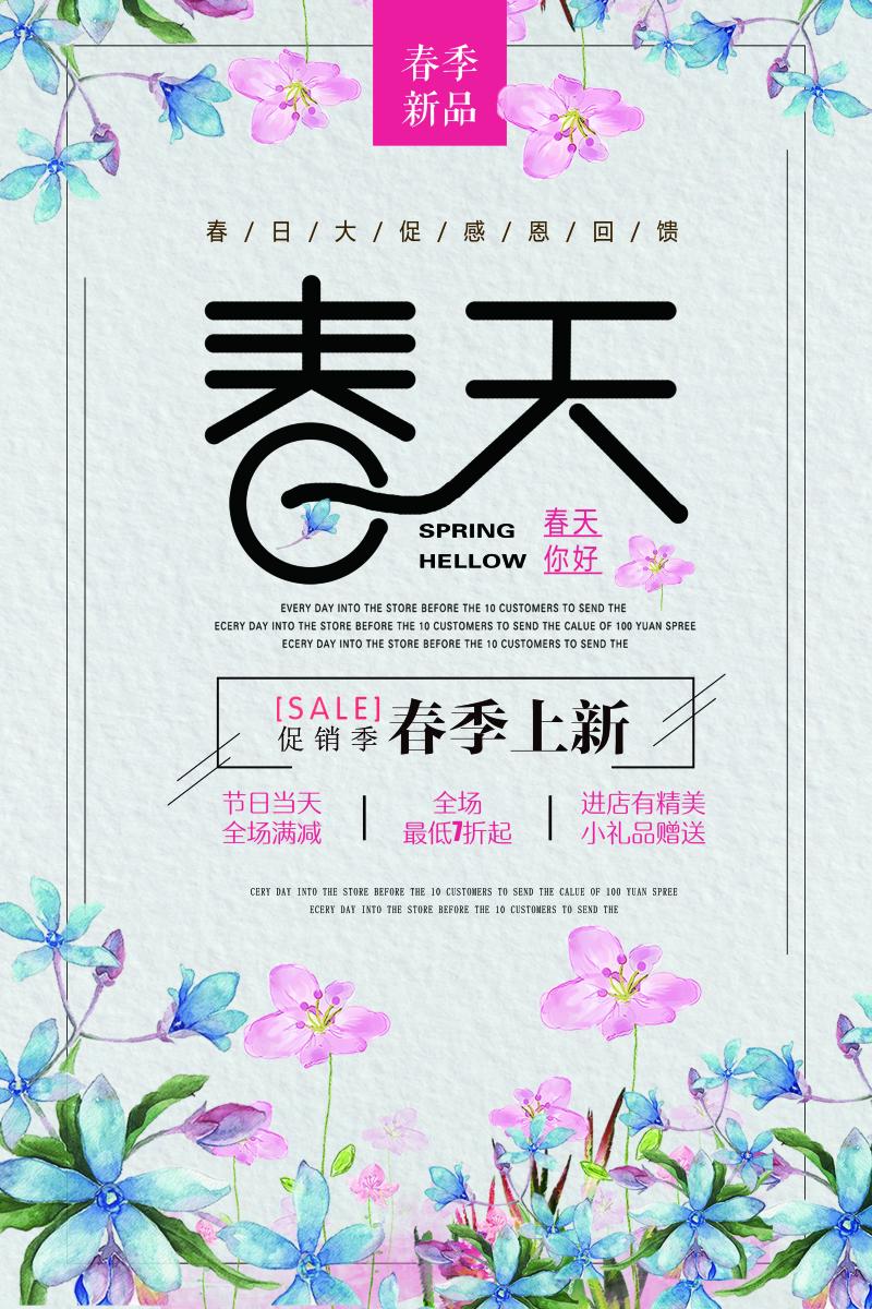 春季新品商場促銷海報模板清新女裝上新創意活動宣傳PSD設計素材