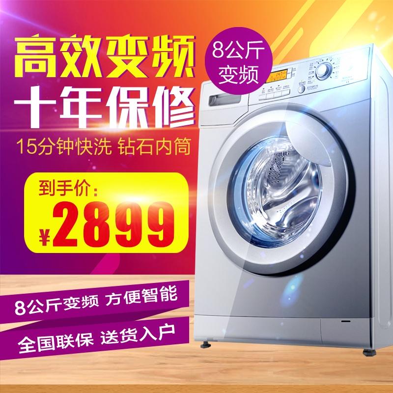 炫酷风滚筒洗衣机生活电器主图直通车