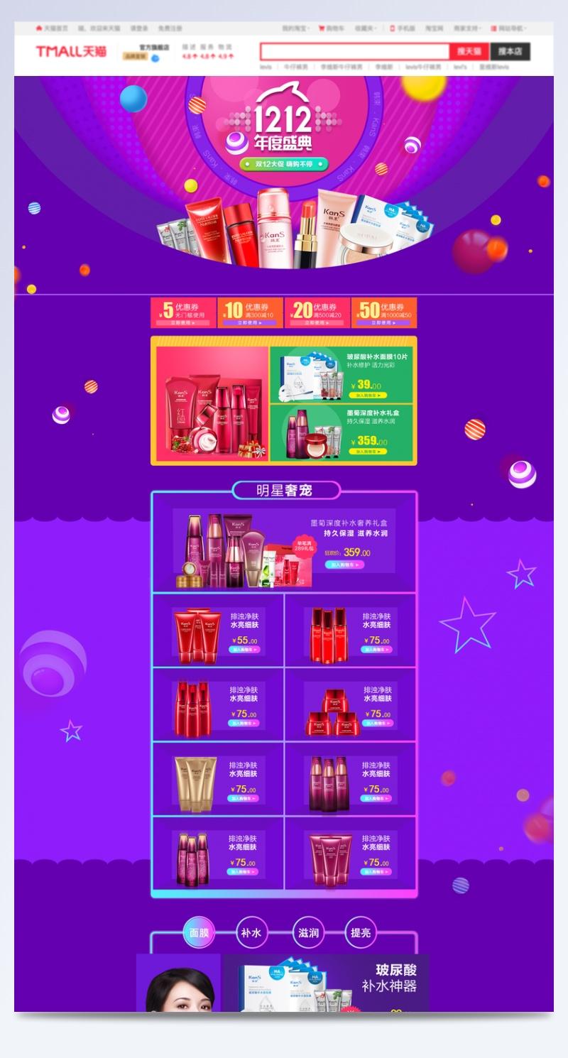 炫酷风双12美妆护肤品店铺首页PSD模版
