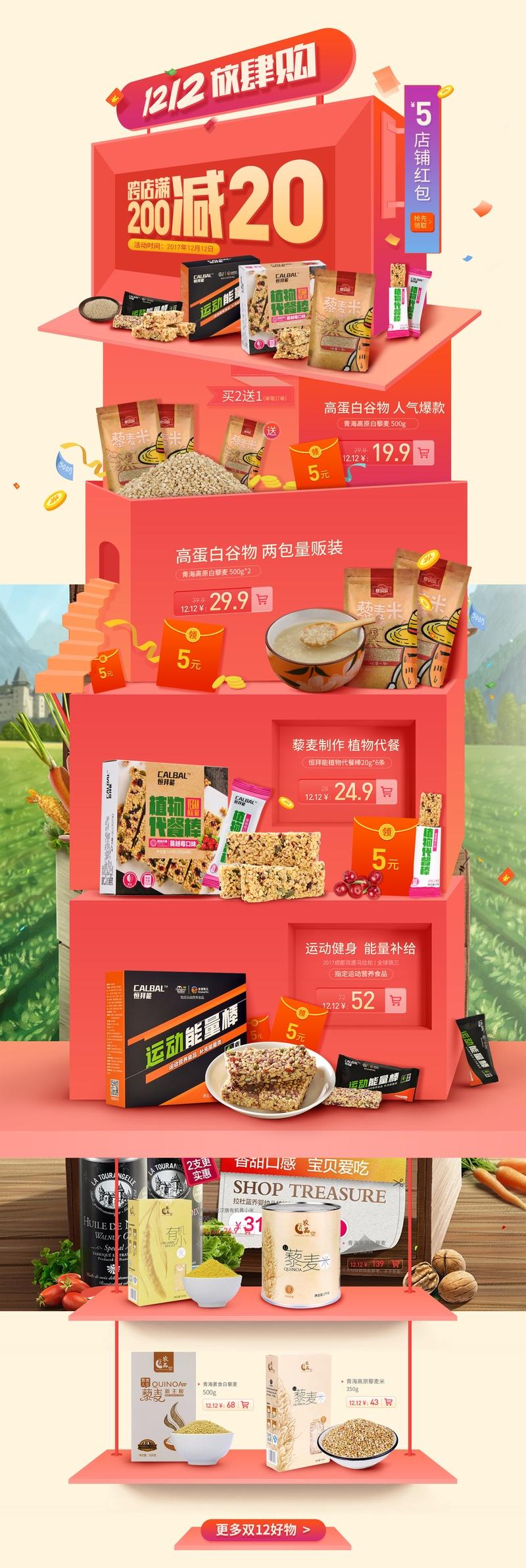 电商淘宝双十二预热红黄藜麦米食品首页模板