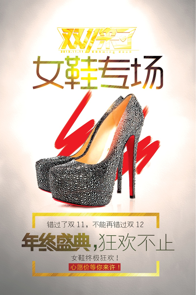 雙十一海報女鞋海報設計