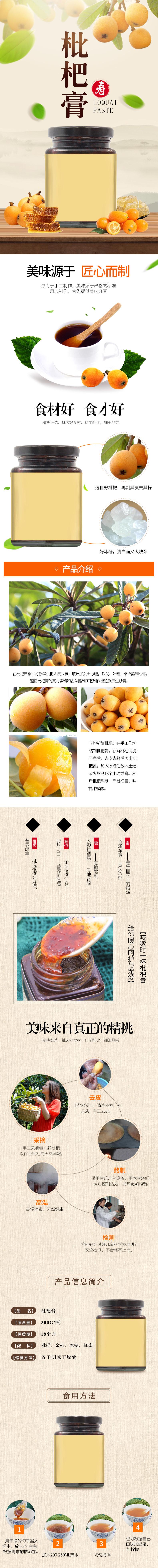 简约小清新枇杷膏食品茶饮详情页