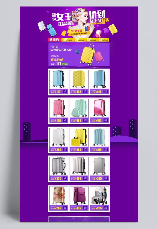 紫色38妇女节箱包首页PSD模板