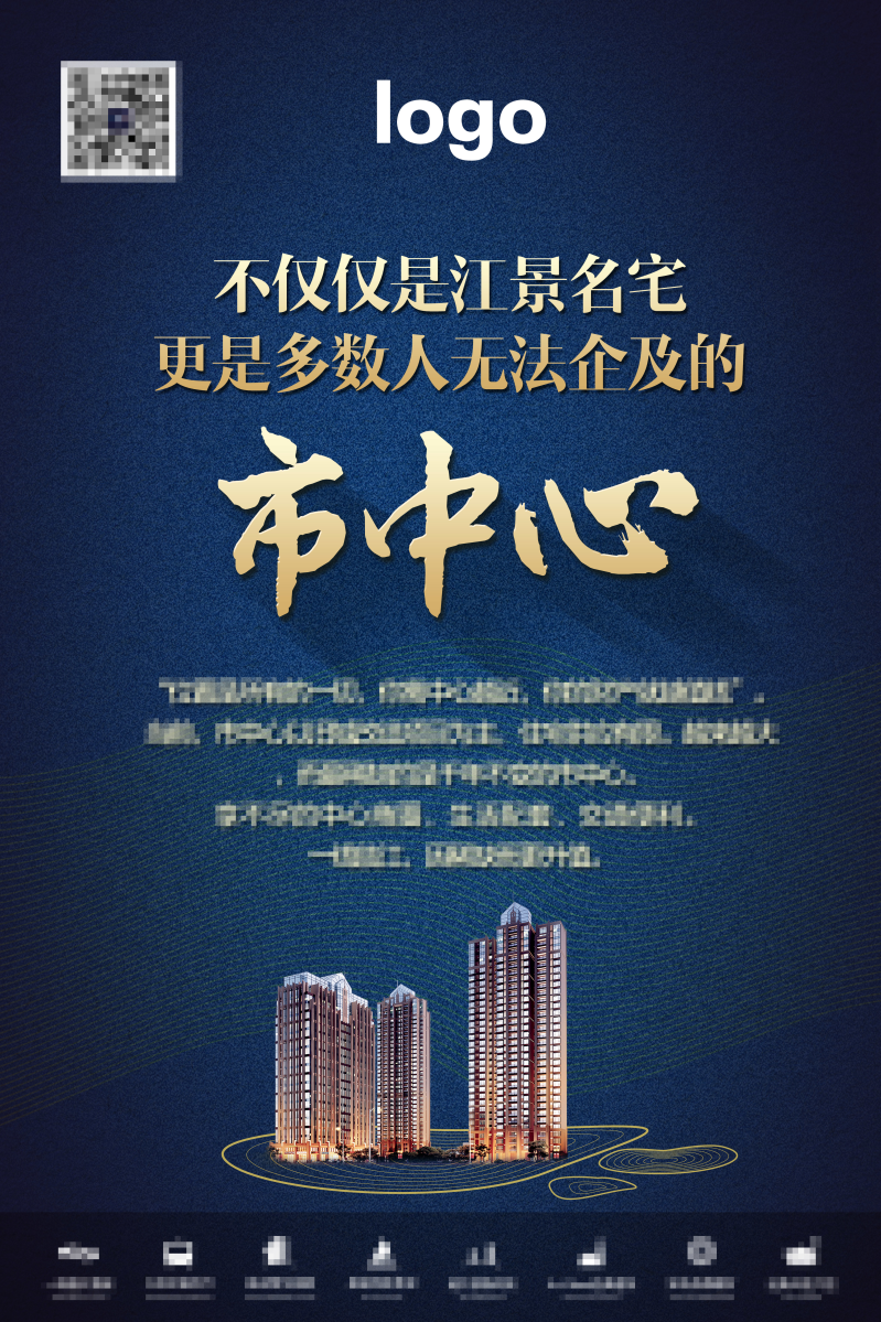 江景名宅地产海报