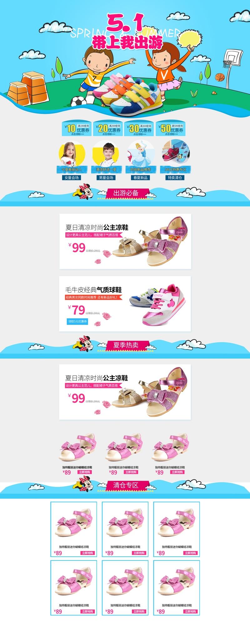 唯美卡通风时尚五一出游季踏春童鞋首页模板