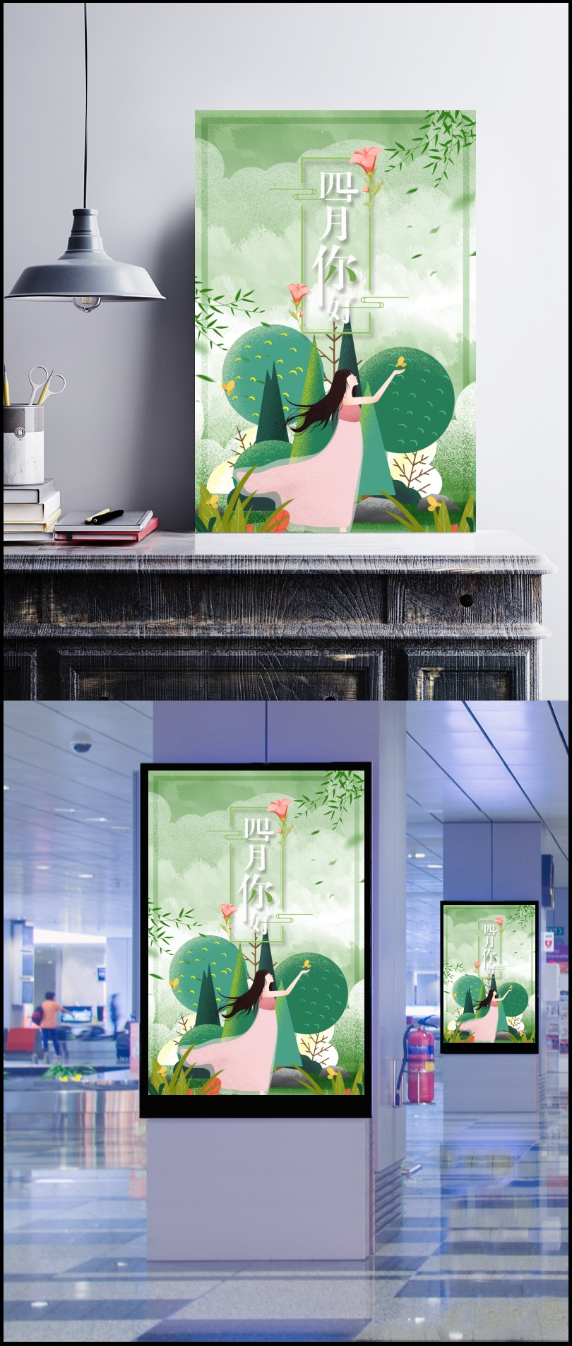 小清新四月你好海报