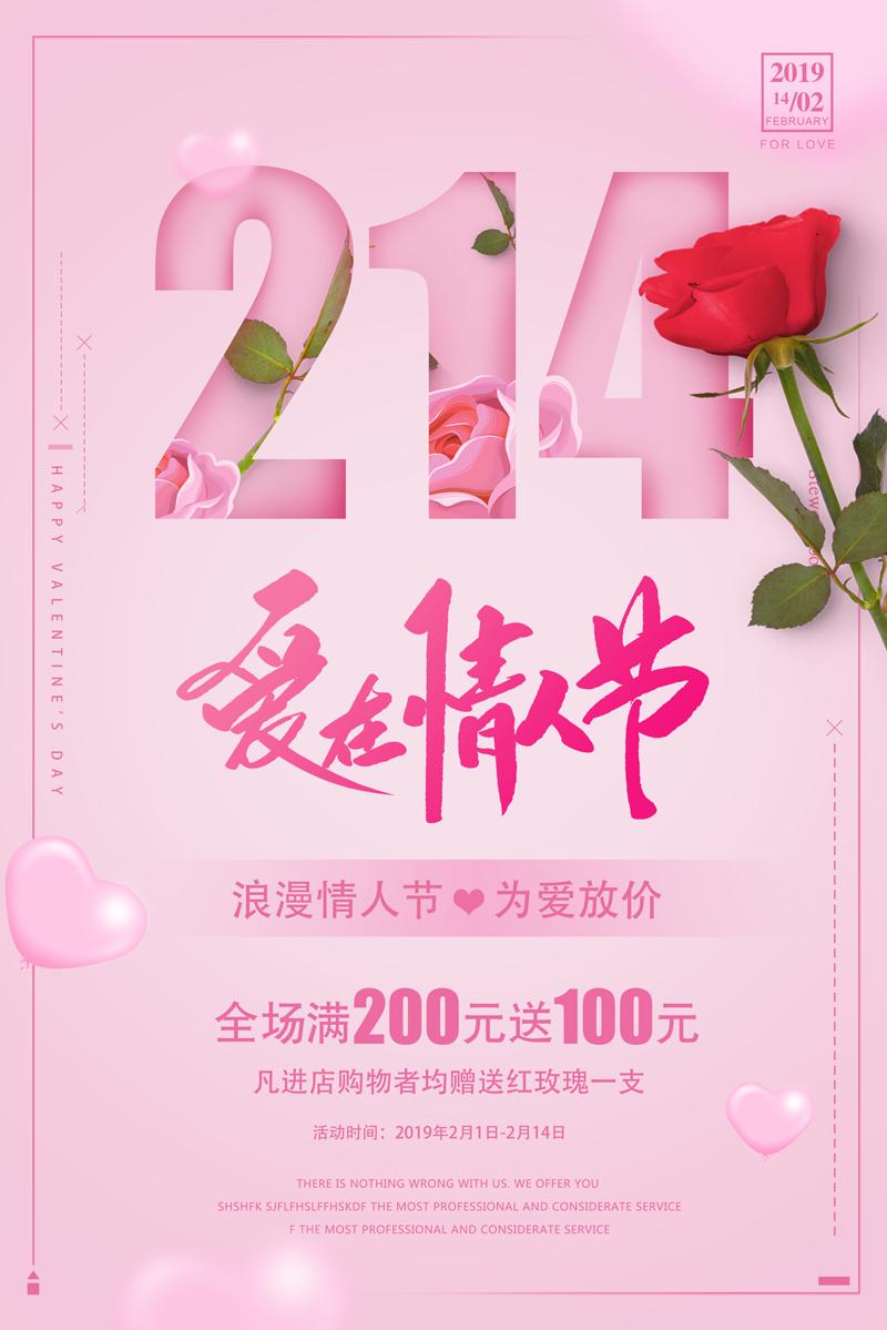 粉色唯美情人节海报