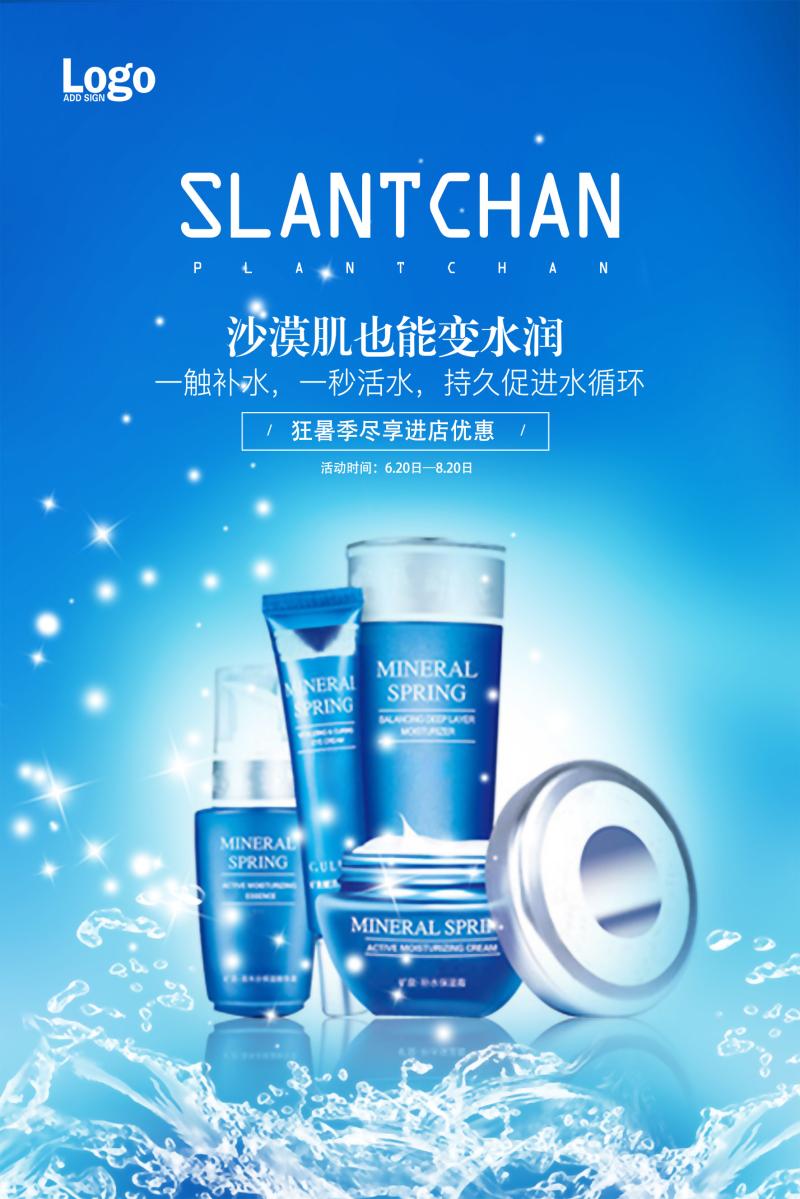蓝色高档化妆品海报