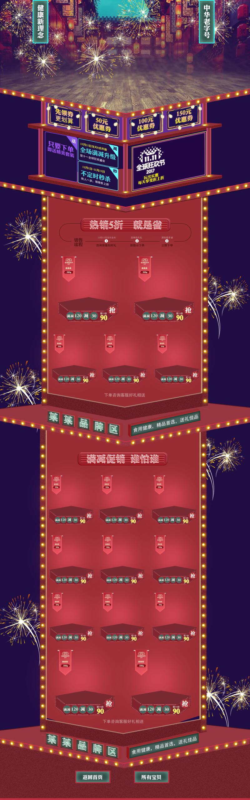 中国风复古电商促销店铺首页