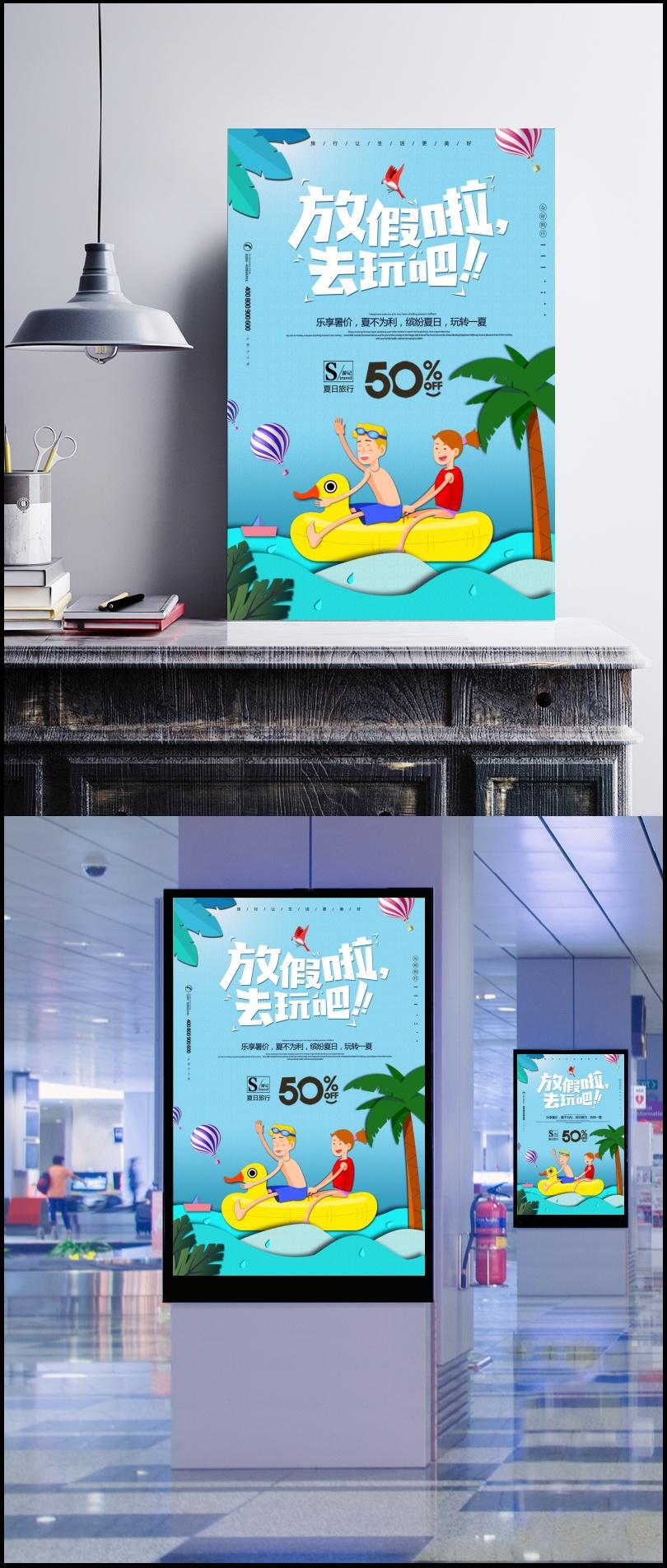 暑假海报图片