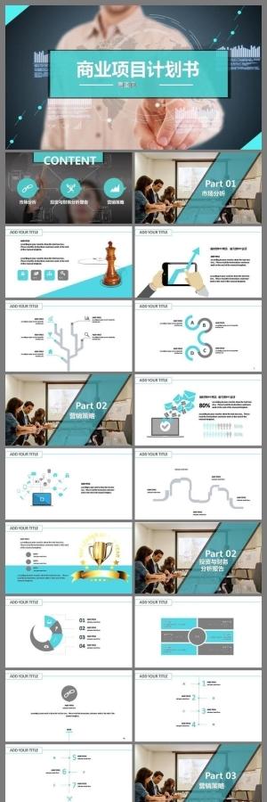 商业计划书模板44