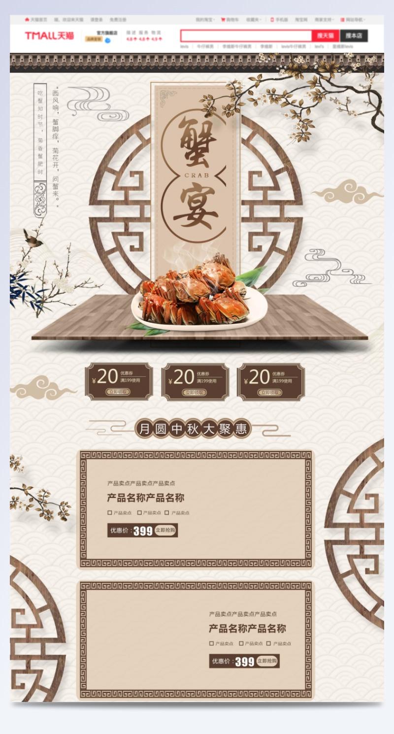 淘宝中国风大闸蟹