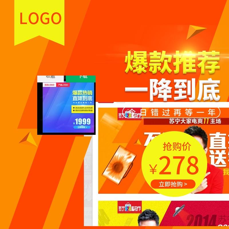 淘宝手机数码橙色促销风格主图psd