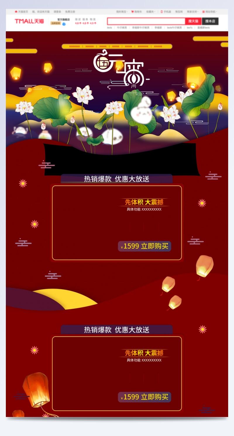 中国风电器PC端首页装修活动页面专题