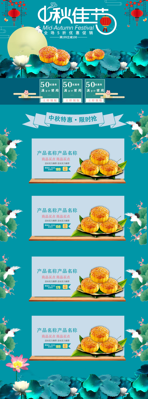 淘宝天猫中秋节月饼美食店铺装修模板