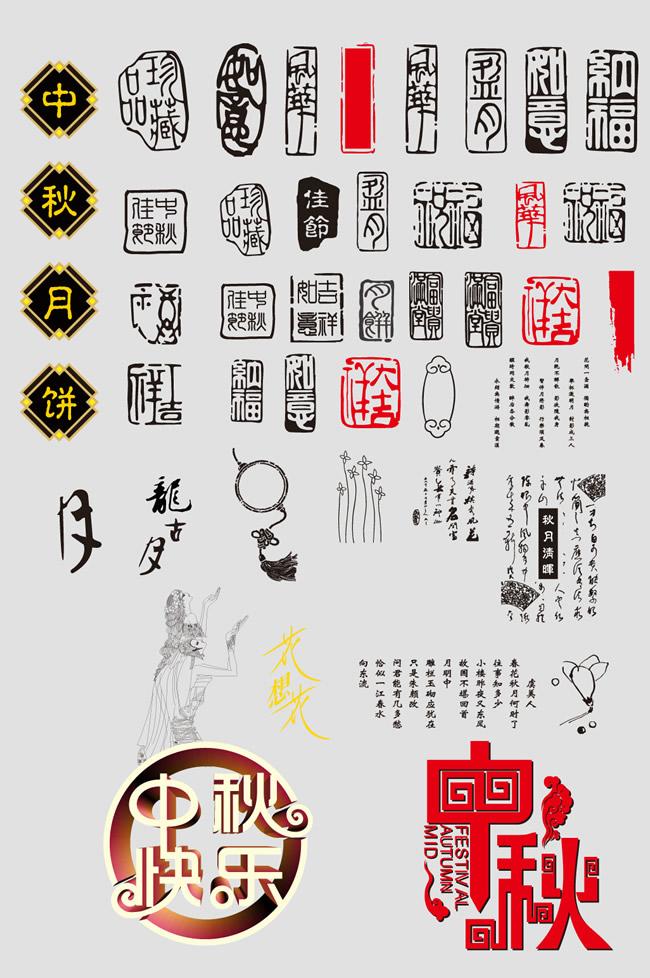 中秋节字体标签元素psd素材