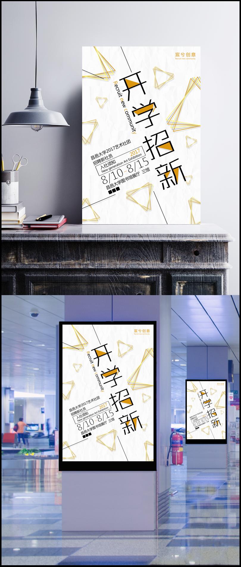 开学招新人活动海报图片