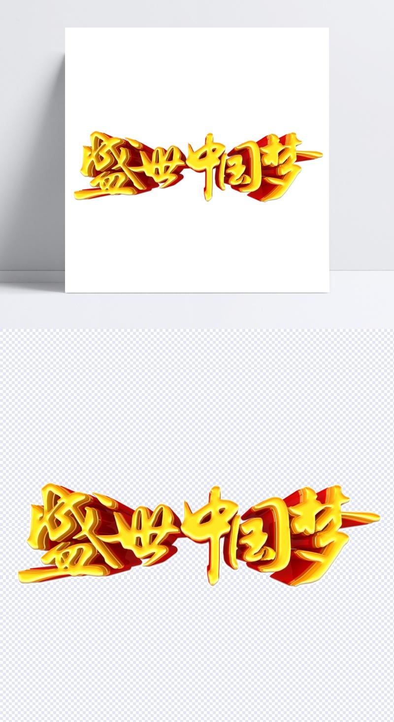 盛世中国梦创意c4d立体字