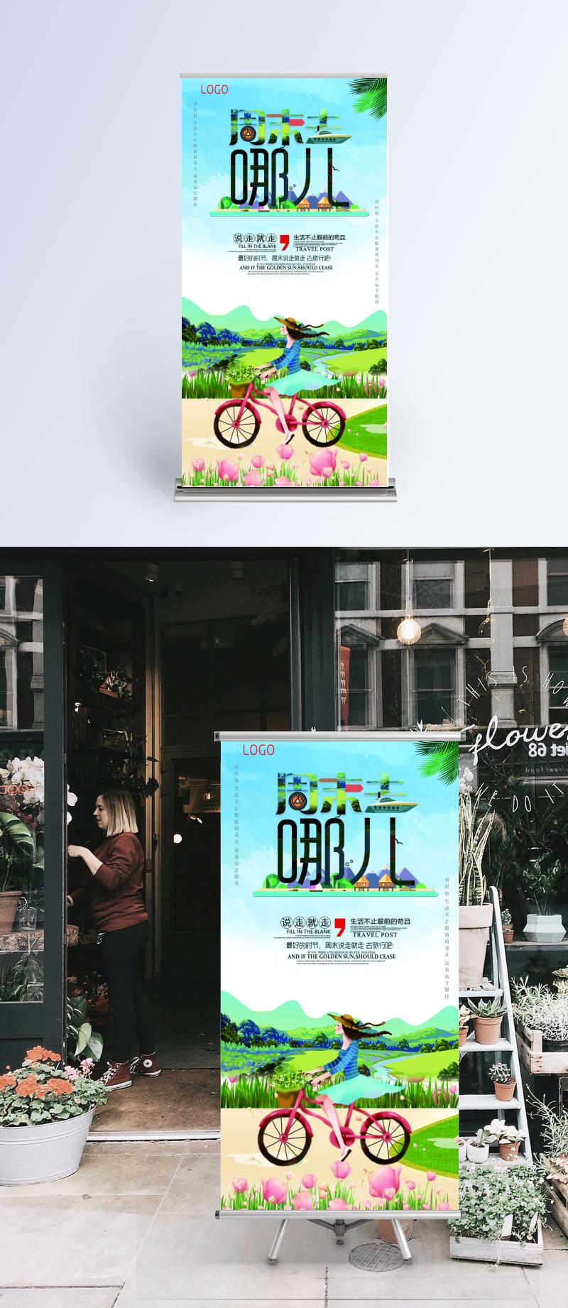 旅行社X展架易拉宝psd ai旅游宣传促销源文件模板设计素材