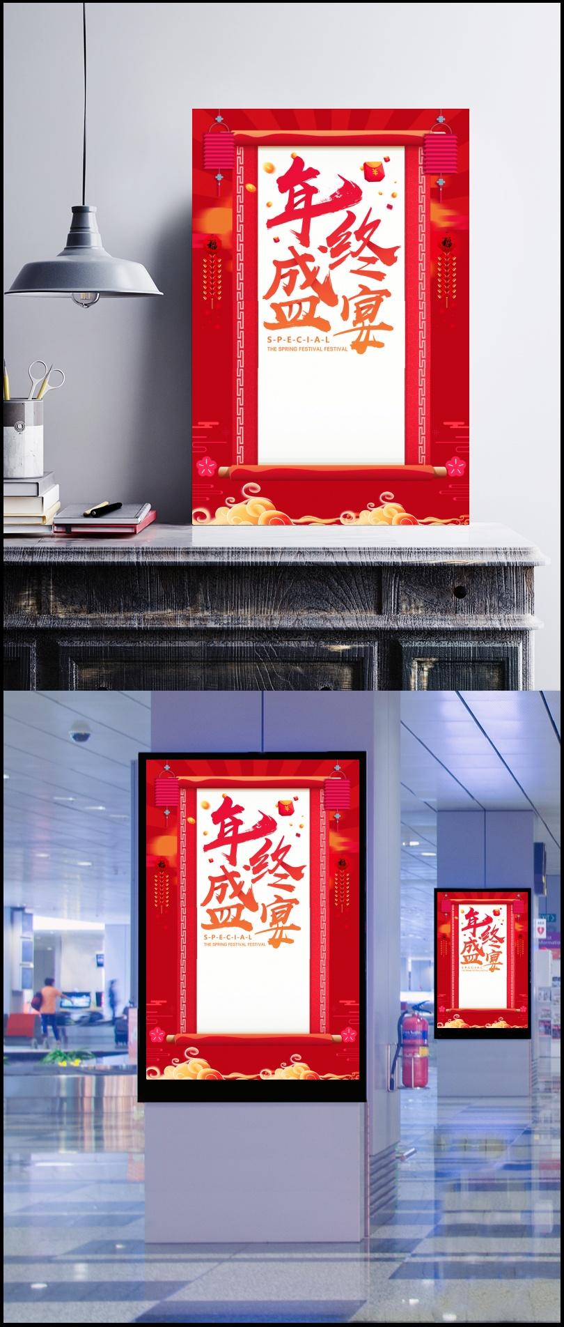 紅色年終盛宴低價狂歡促銷海報