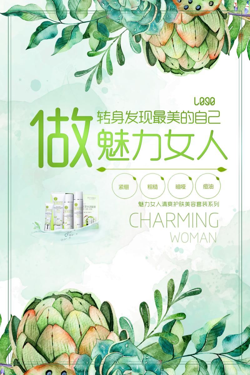 清新唯美化妆品海报
