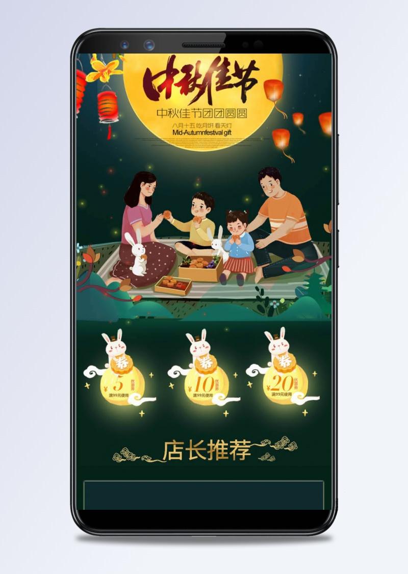 淘宝中秋节美食月饼移动端首页模板