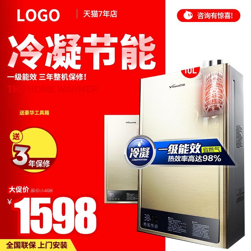 生活电器冷凝节能燃气热水器主图车图PSD模板