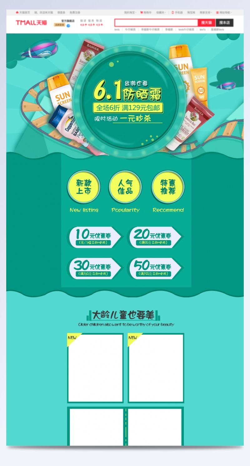 简约清新风61促销护肤品店铺首页活动页面