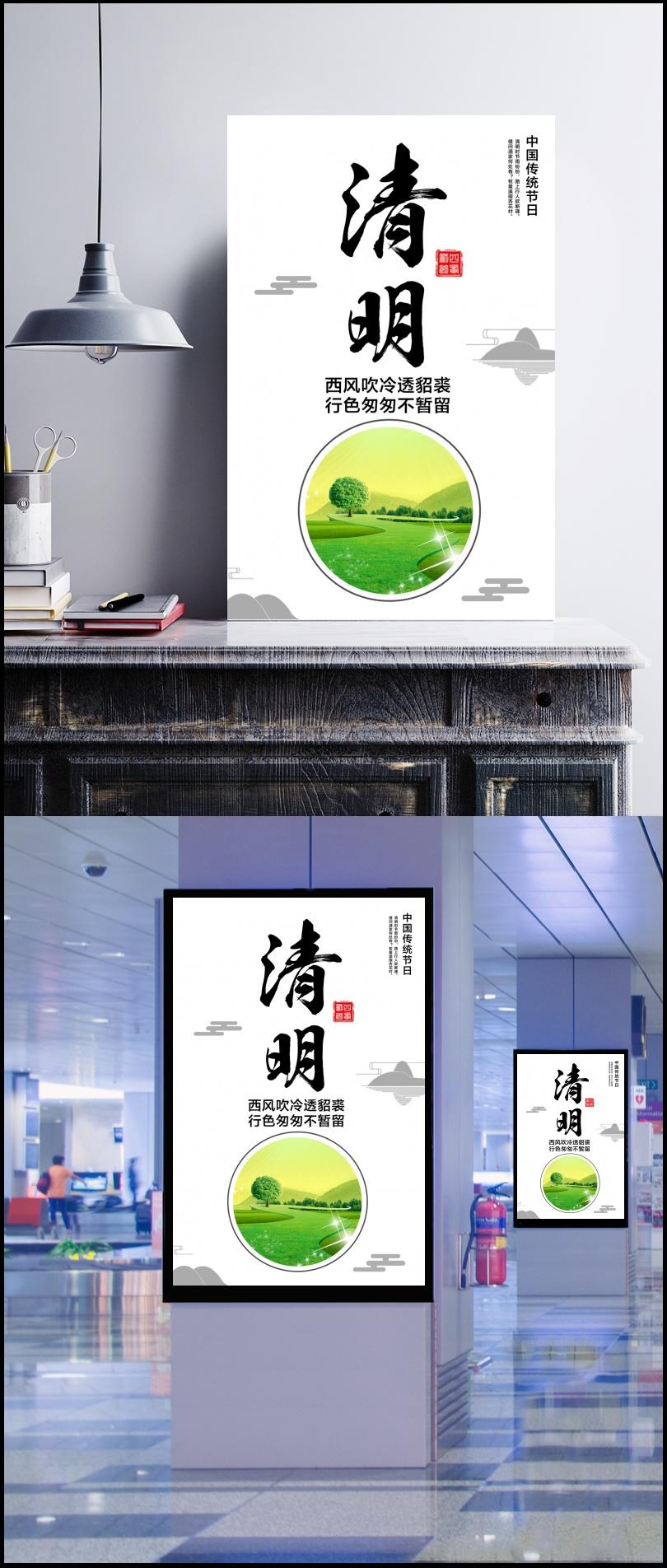 中国传统节日清明节海报设计psd素材