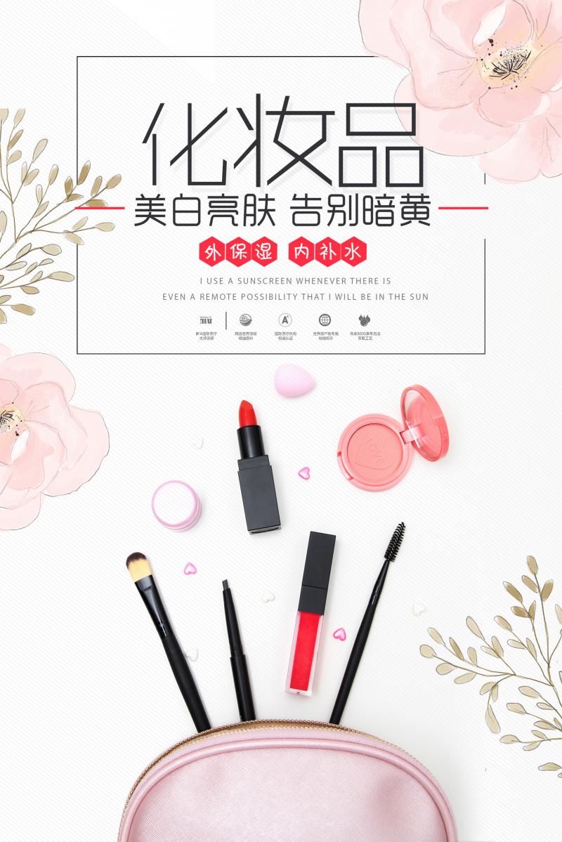 小清新创意时尚化妆品促销海报