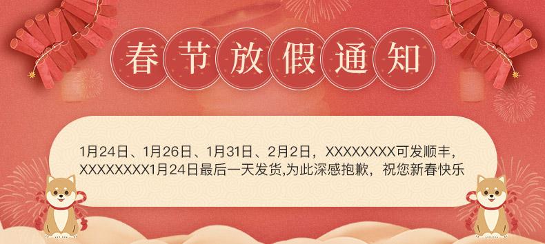 春节放假通知放假公告放假通知