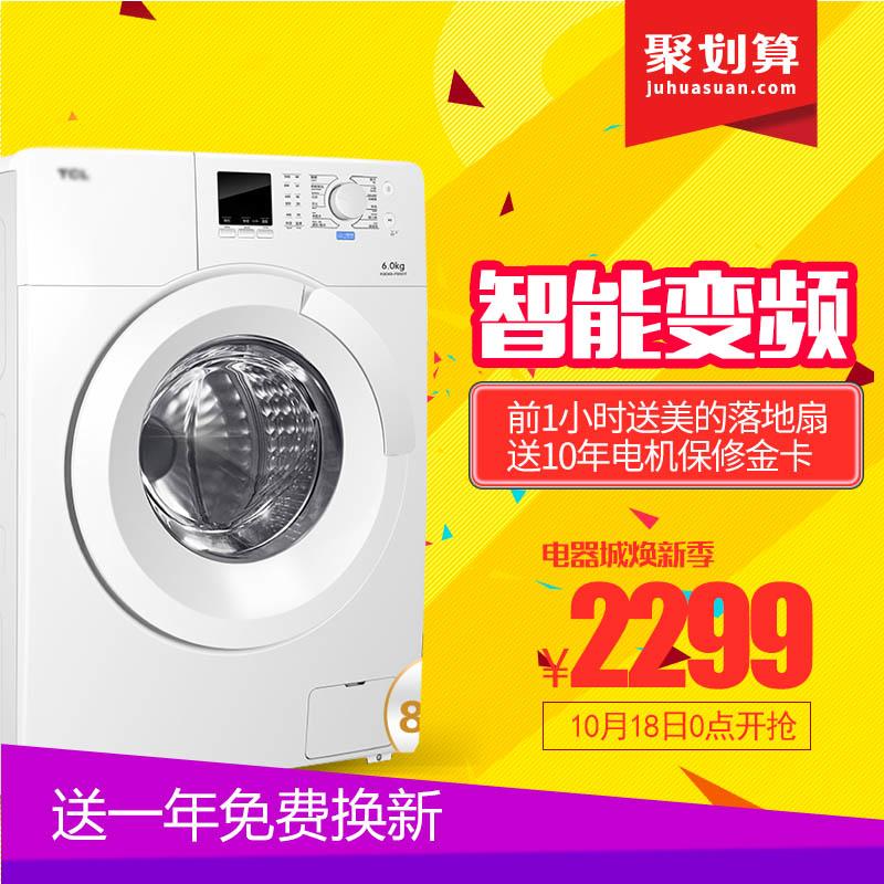淘宝电器洗衣机促销主图直通车素材
