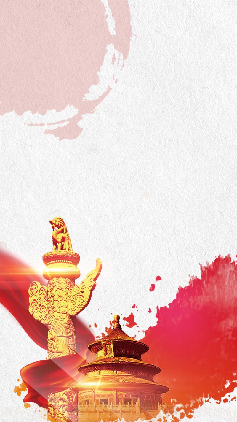 大气红色水墨七一建党节h5背景素材