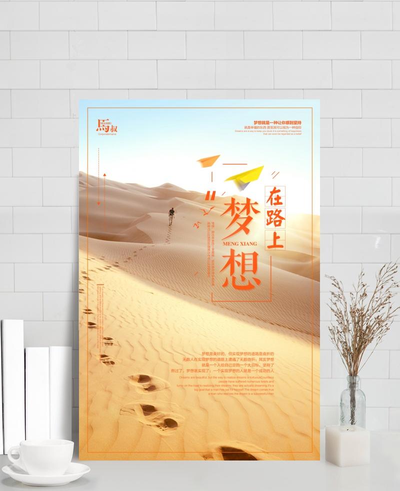 梦想在路上沙漠励志海报图片