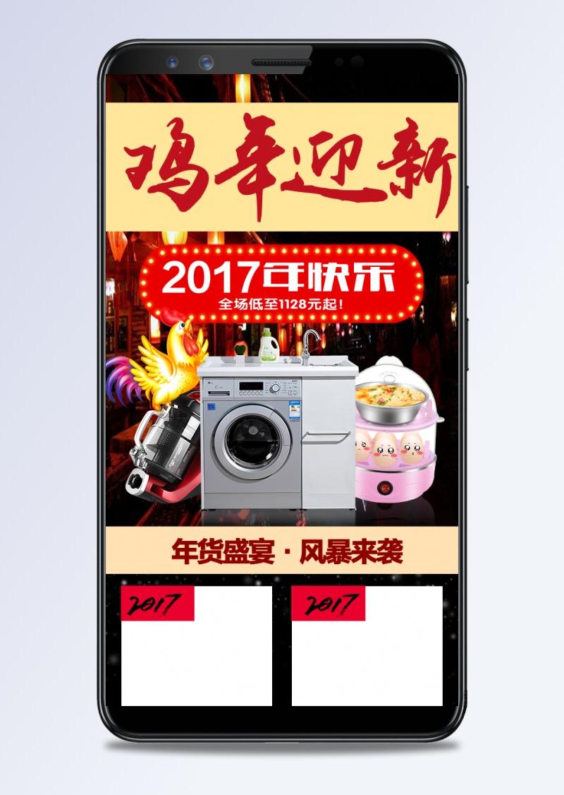 淘宝天猫年货节中国风电器手机端首页PSD模板