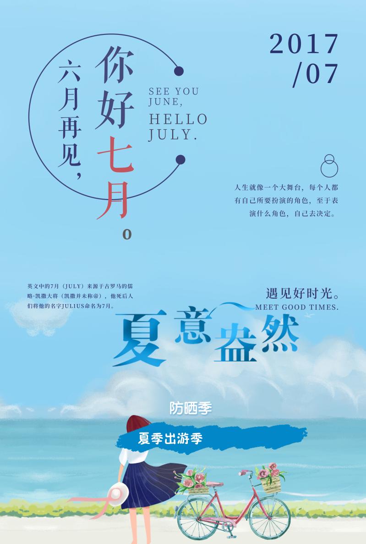 清新简约文艺你好七月夏季促销海报