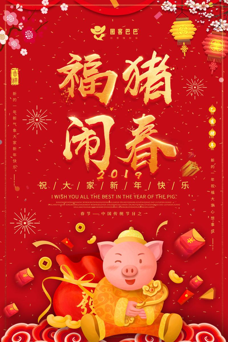 红色福猪闹春新年节日海报设计
