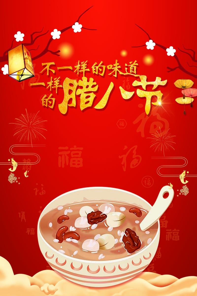 腊八节团圆红色中国风喜庆梅花灯笼海报