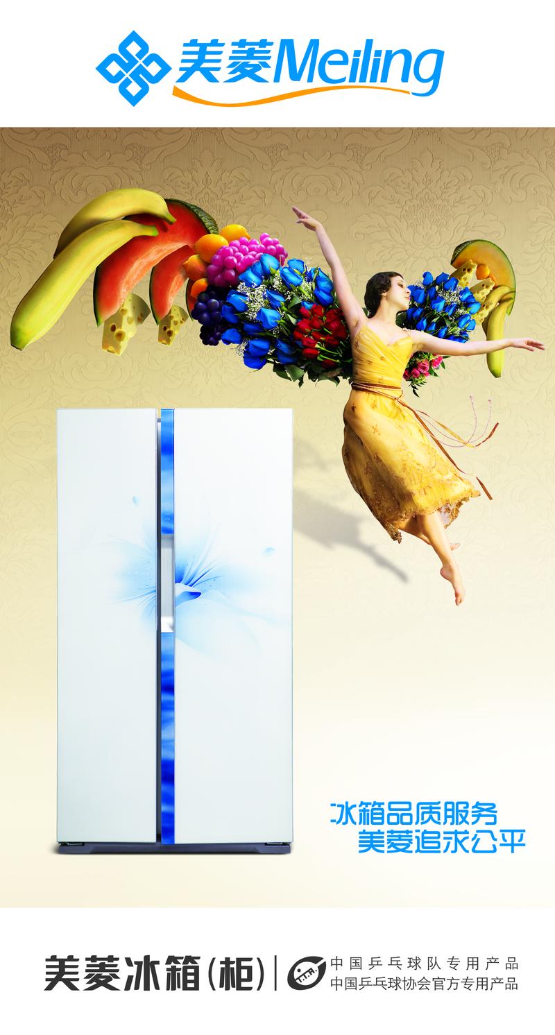 新美菱冰箱广告psd