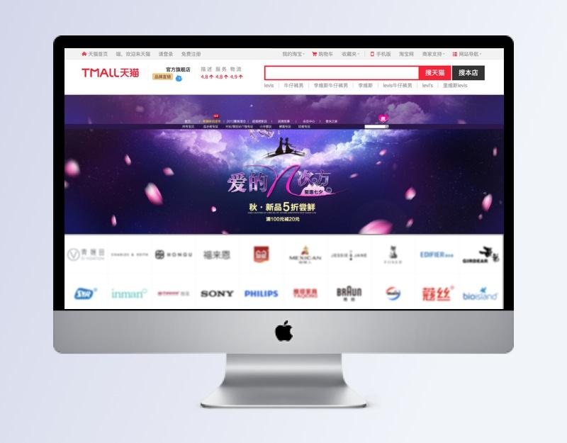 七夕节店铺宣传海报PSD免费素材
