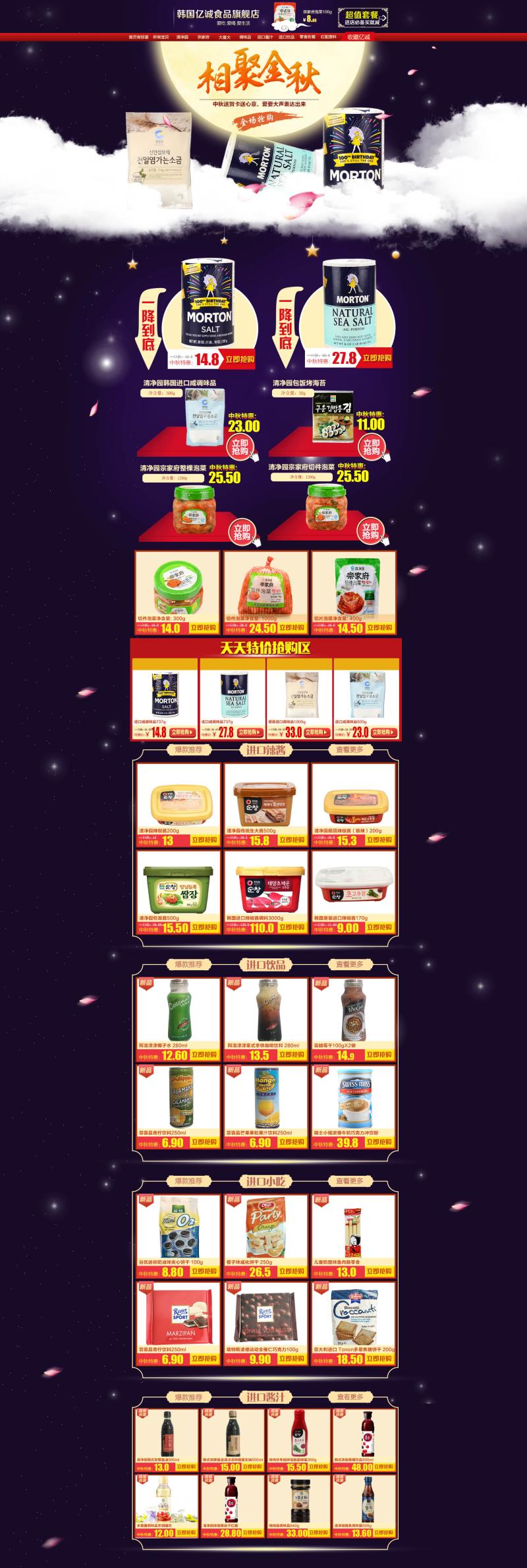 淘宝中秋节食品店铺装修模板