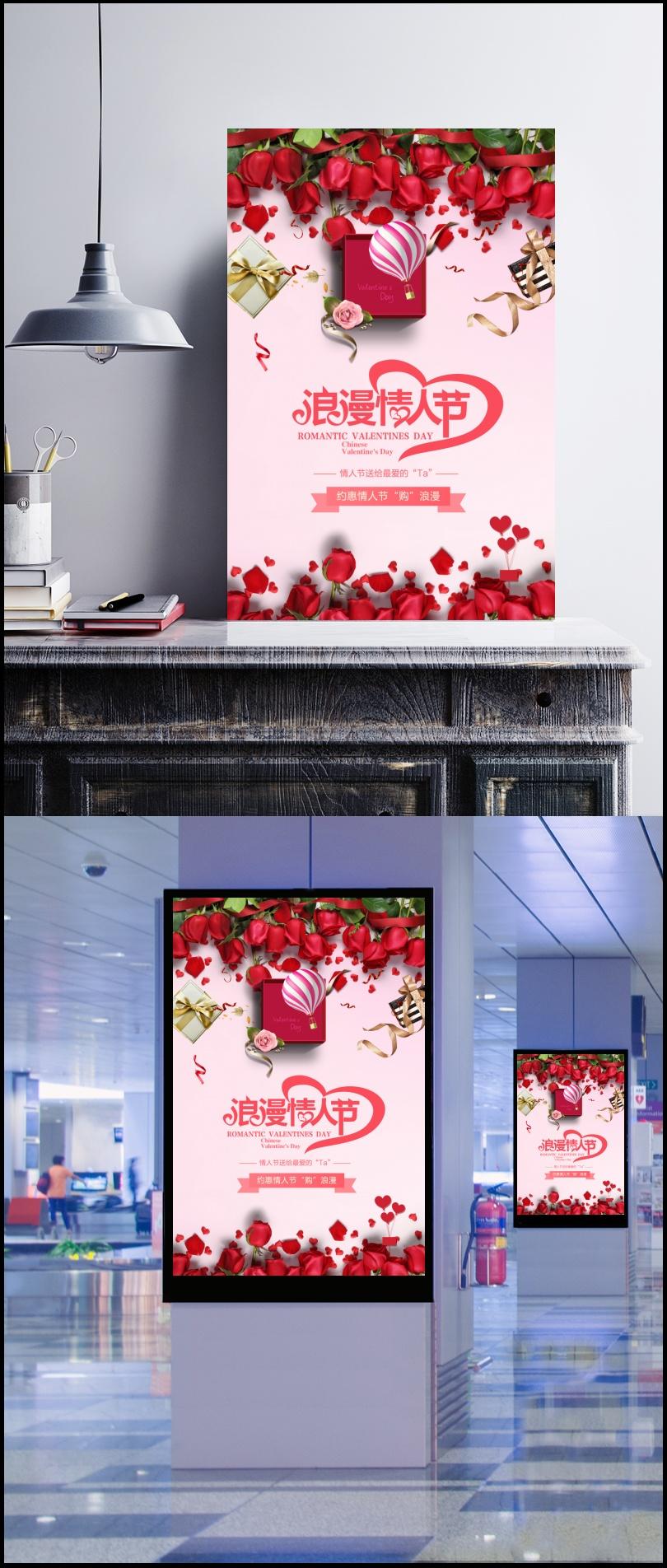 精美玫瑰情人节海报