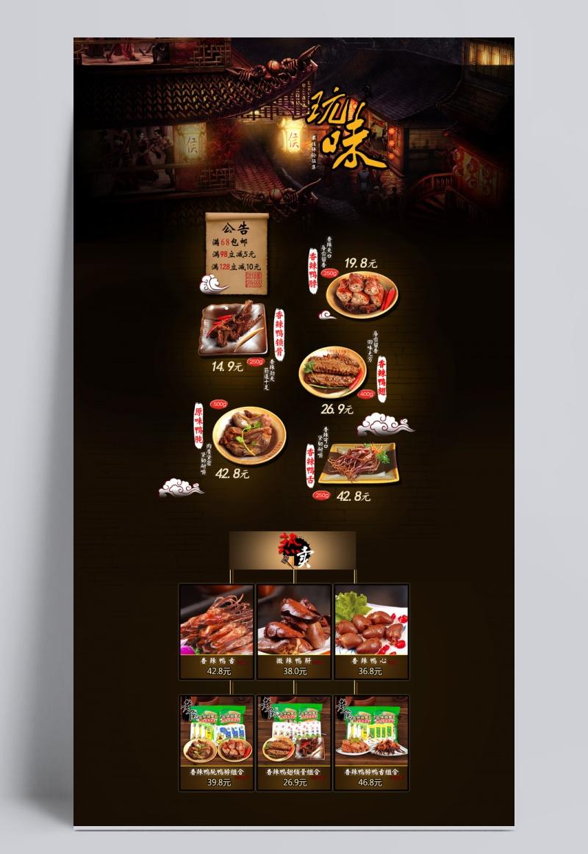 新中国风小吃首页psd