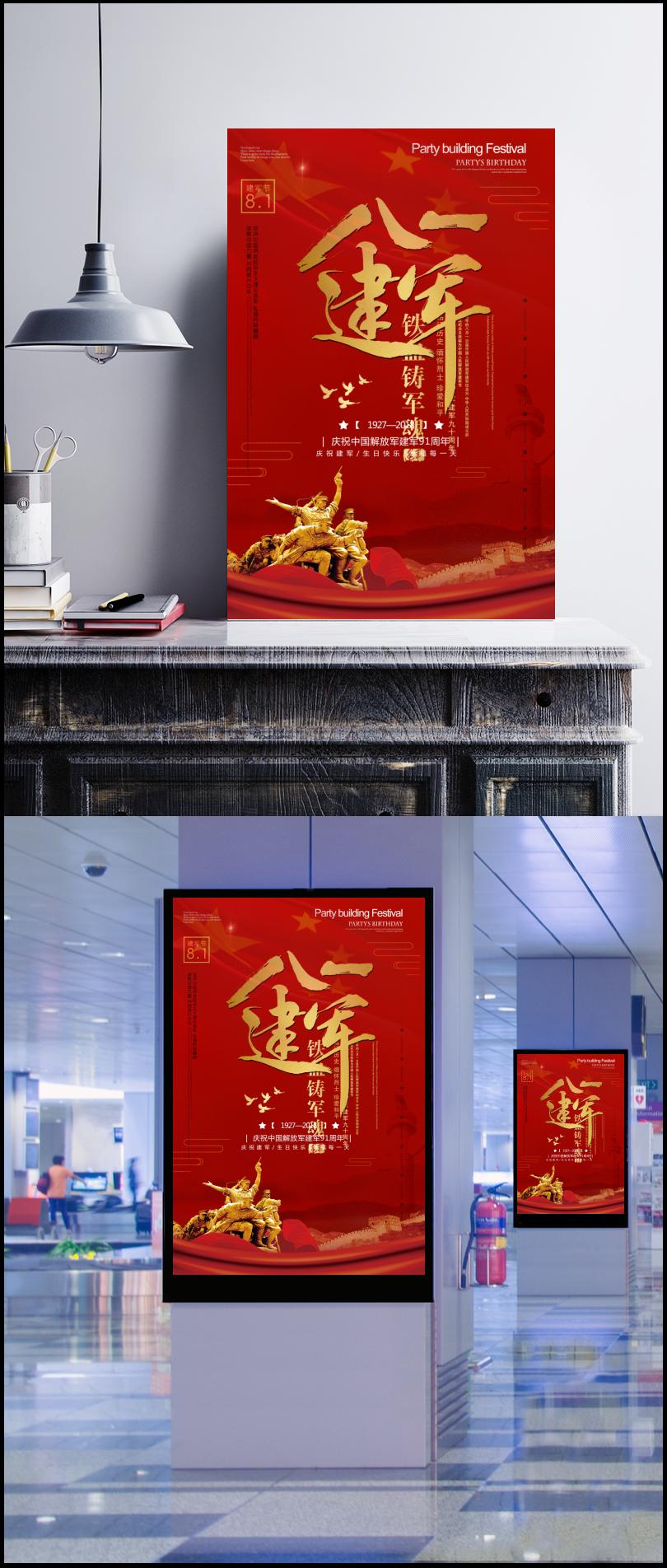 时尚八一建军节宣传海报