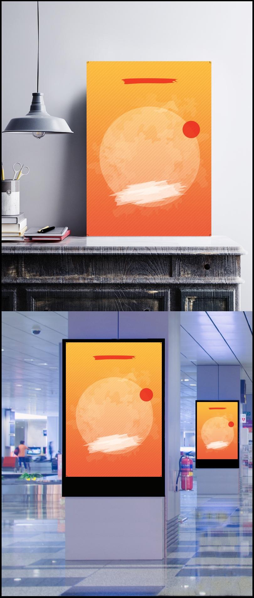 橙色扁平化简约海报